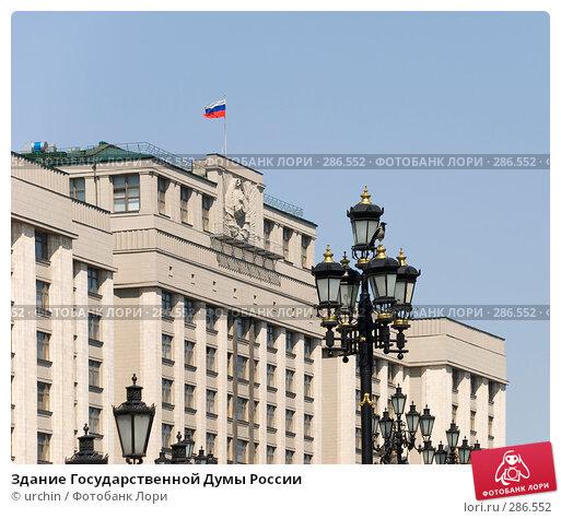 Здание Государственной Думы России, фото № 286552, снято 3 мая 2008 г. (c) urchin / Фотобанк Лори