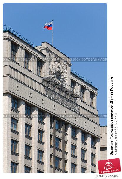 Купить «Здание Государственной Думы России», фото № 288660, снято 3 мая 2008 г. (c) urchin / Фотобанк Лори