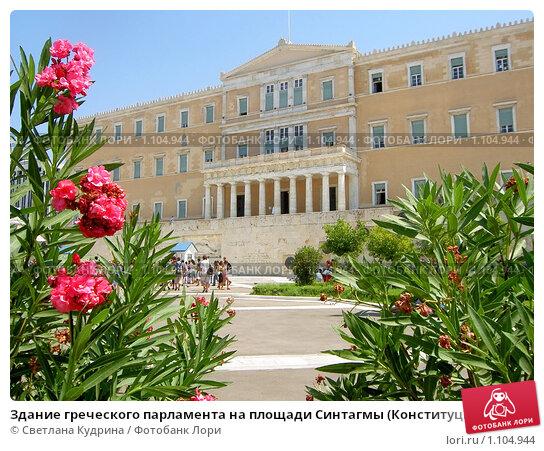 Купить «Здание греческого парламента на площади Синтагмы (Конституции). Афины, Греция.», фото № 1104944, снято 17 августа 2006 г. (c) Светлана Кудрина / Фотобанк Лори