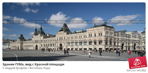 Здание ГУМа, вид с Красной площади, фото № 141852, снято 12 апреля 2006 г. (c) Андрей Ерофеев / Фотобанк Лори