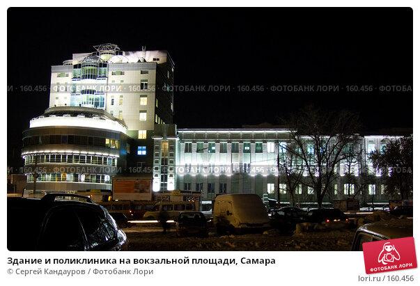 Купить «Здание и поликлиника на вокзальной площади, Самара», фото № 160456, снято 7 декабря 2007 г. (c) Сергей Кандауров / Фотобанк Лори