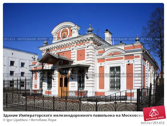 Здание Императорского железнодорожного павильона на Московском вокзале в Нижнем Новгороде, фото № 251612, снято 13 апреля 2008 г. (c) Igor Lijashkov / Фотобанк Лори
