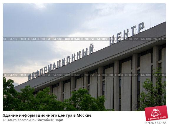 Здание информационного центра в Москве, фото № 64188, снято 22 мая 2007 г. (c) Ольга Красавина / Фотобанк Лори