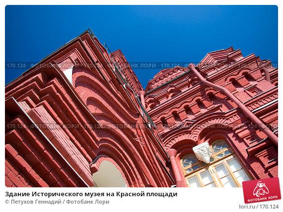Здание Исторического музея на Красной площади, фото № 170124, снято 23 июня 2007 г. (c) Петухов Геннадий / Фотобанк Лори
