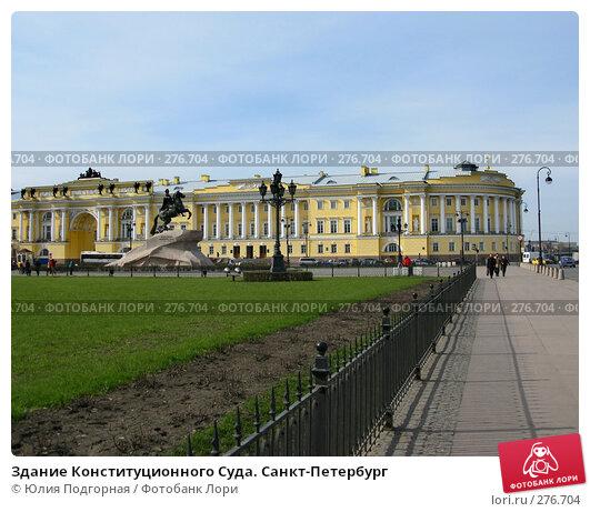 Здание Конституционного Суда. Санкт-Петербург, фото № 276704, снято 24 апреля 2008 г. (c) Юлия Селезнева / Фотобанк Лори