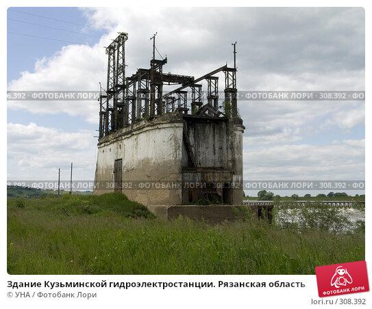 Здание Кузьминской гидроэлектростанции. Рязанская область, фото № 308392, снято 31 мая 2008 г. (c) УНА / Фотобанк Лори
