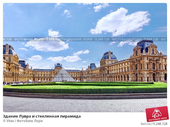 Здание Лувра и стеклянная пирамида (2013 год). Редакционное фото, фотограф Vitas / Фотобанк Лори