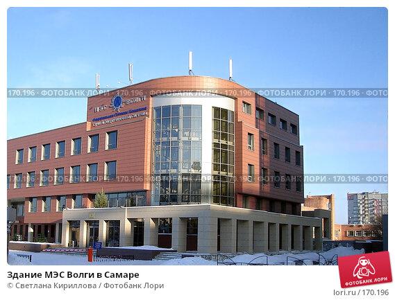 Здание МЭС Волги в Самаре, фото № 170196, снято 7 января 2008 г. (c) Светлана Кириллова / Фотобанк Лори