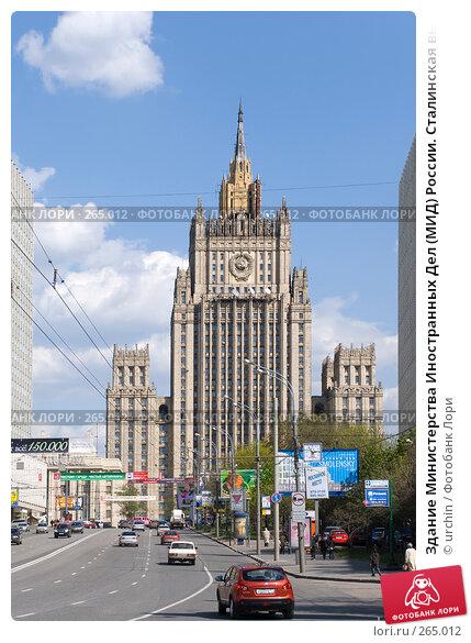 Здание Министерства Иностранных Дел (МИД) России. Сталинская высотка, фото № 265012, снято 26 апреля 2008 г. (c) urchin / Фотобанк Лори