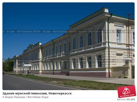 Купить «Здание мужской гимназии, Новочеркасск», фото № 85684, снято 18 мая 2006 г. (c) Борис Панасюк / Фотобанк Лори