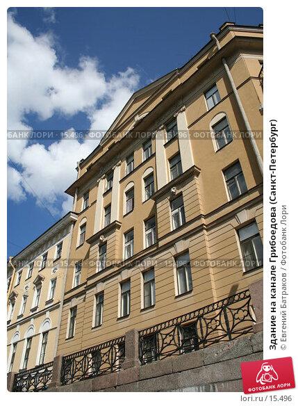 Здание на канале Грибоедова (Санкт-Петербург), фото № 15496, снято 11 августа 2006 г. (c) Евгений Батраков / Фотобанк Лори