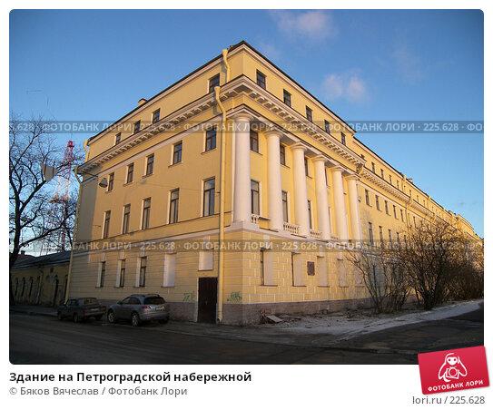 Здание на Петроградской набережной, фото № 225628, снято 26 февраля 2008 г. (c) Бяков Вячеслав / Фотобанк Лори