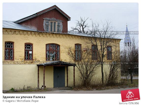 Купить «Здание на улочке Палеха», эксклюзивное фото № 576956, снято 4 марта 2008 г. (c) Gagara / Фотобанк Лори
