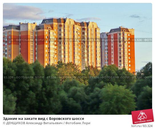 Здание на закате вид с Боровского шоссе, фото № 83324, снято 16 июля 2007 г. (c) ДЕНЩИКОВ Александр Витальевич / Фотобанк Лори