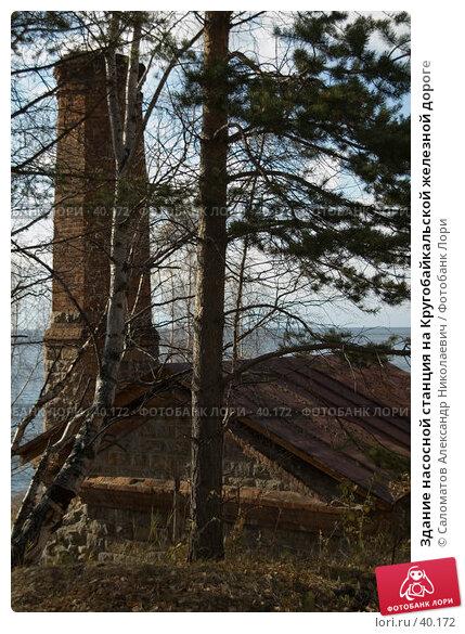 Здание насосной станция на Кругобайкальской железной дороге, фото № 40172, снято 15 октября 2006 г. (c) Саломатов Александр Николаевич / Фотобанк Лори
