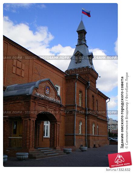 Здание омского городского совета, фото № 332632, снято 21 мая 2008 г. (c) Саломатников Владимир / Фотобанк Лори