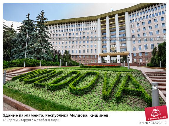 Купить «Здание парламента, Республика Молдова, Кишинев», фото № 23370112, снято 4 августа 2016 г. (c) Сергей Старуш / Фотобанк Лори