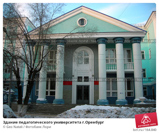 Здание педагогического университета г.Оренбург, фото № 164840, снято 2 января 2008 г. (c) Geo Natali / Фотобанк Лори