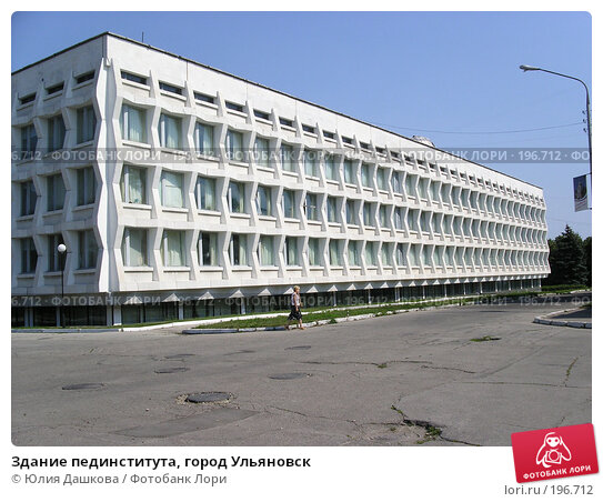 Здание пединститута, город Ульяновск, фото № 196712, снято 1 января 2003 г. (c) Юлия Дашкова / Фотобанк Лори