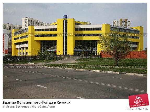 Здание Пенсионного Фонда в Химках, эксклюзивное фото № 269136, снято 1 мая 2008 г. (c) Игорь Веснинов / Фотобанк Лори
