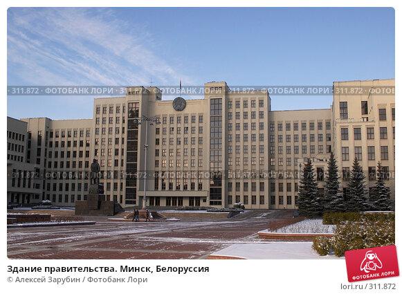 Здание правительства. Минск, Белоруссия, фото № 311872, снято 5 ноября 2006 г. (c) Алексей Зарубин / Фотобанк Лори