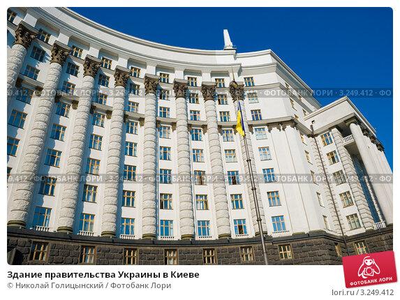 Купить «Здание правительства Украины в Киеве», фото № 3249412, снято 19 мая 2011 г. (c) Николай Голицынский / Фотобанк Лори
