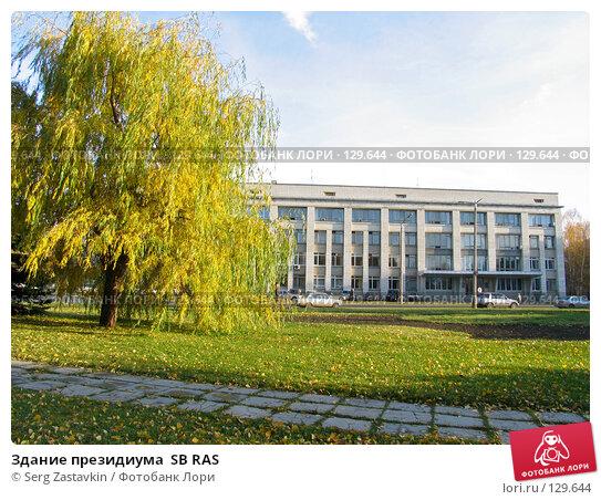 Купить «Здание президиума  SB RAS», фото № 129644, снято 7 октября 2004 г. (c) Serg Zastavkin / Фотобанк Лори