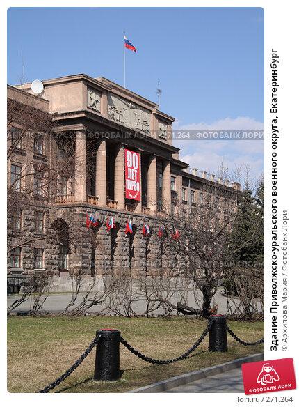 Здание Приволжско-уральского военного округа, Екатеринбург, фото № 271264, снято 4 мая 2008 г. (c) Архипова Мария / Фотобанк Лори