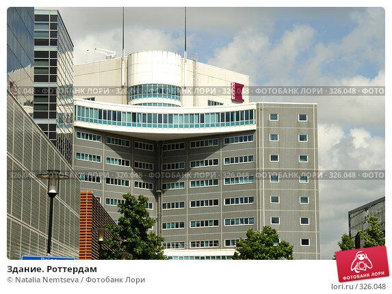 Здание. Роттердам, эксклюзивное фото № 326048, снято 11 июня 2008 г. (c) Natalia Nemtseva / Фотобанк Лори