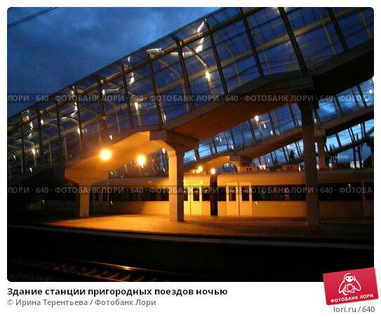 Здание станции пригородных поездов ночью, эксклюзивное фото № 640, снято 20 мая 2004 г. (c) Ирина Терентьева / Фотобанк Лори