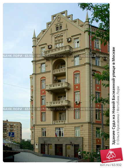 Здание Суда на Новой Басманной улице в Москве, фото № 63932, снято 22 мая 2007 г. (c) Ольга Красавина / Фотобанк Лори