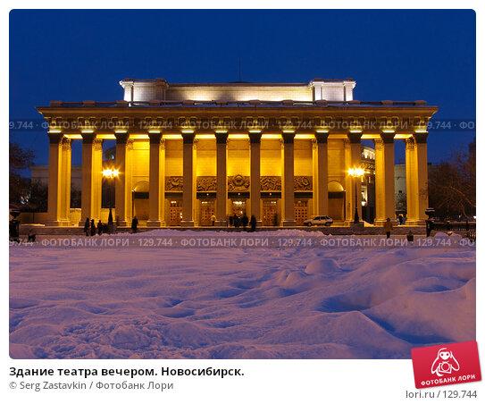 Здание театра вечером. Новосибирск., фото № 129744, снято 16 января 2005 г. (c) Serg Zastavkin / Фотобанк Лори