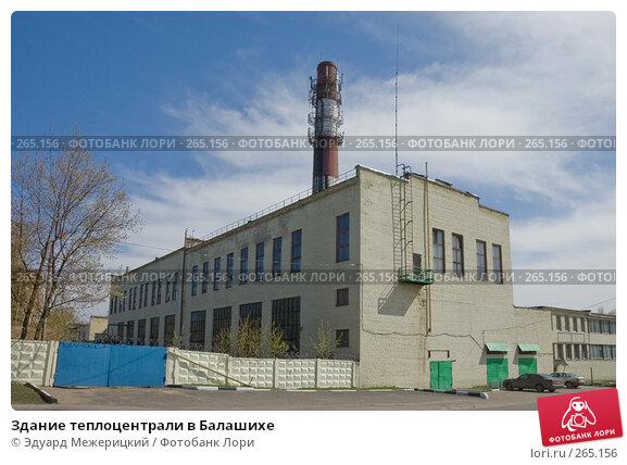 Купить «Здание теплоцентрали в Балашихе», фото № 265156, снято 23 апреля 2008 г. (c) Эдуард Межерицкий / Фотобанк Лори