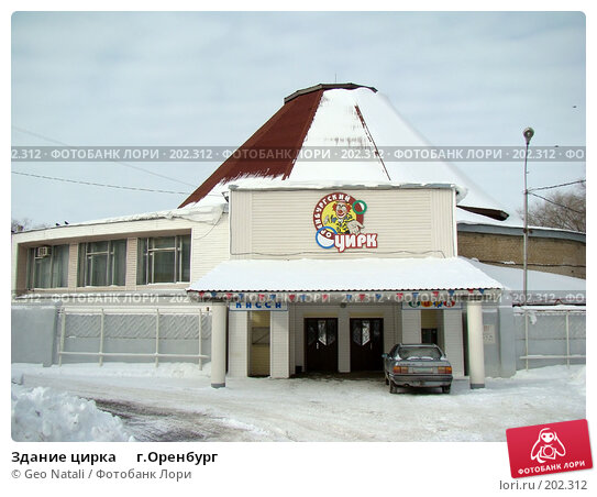 Здание цирка      г.Оренбург, фото № 202312, снято 11 февраля 2007 г. (c) Geo Natali / Фотобанк Лори