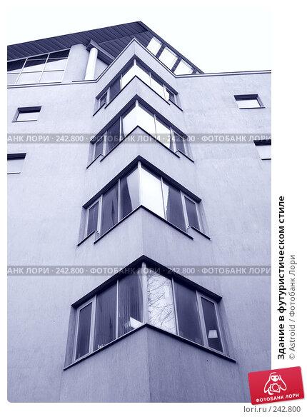 Здание в футуристическом стиле, фото № 242800, снято 28 марта 2008 г. (c) Astroid / Фотобанк Лори