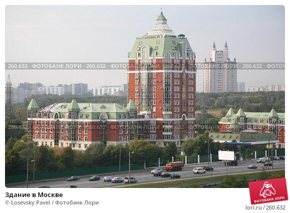 Купить «Здание в Москве», фото № 260632, снято 24 апреля 2018 г. (c) Losevsky Pavel / Фотобанк Лори