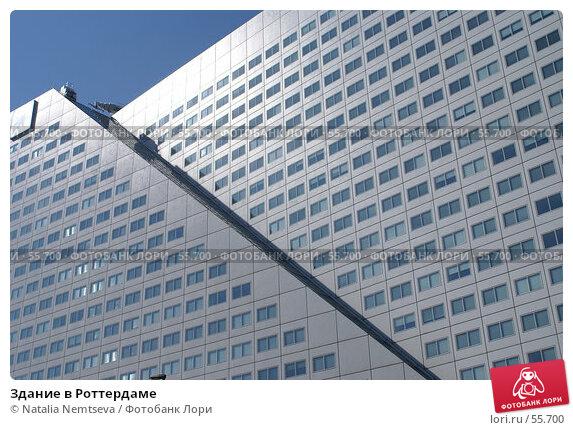 Здание в Роттердаме, эксклюзивное фото № 55700, снято 26 марта 2007 г. (c) Natalia Nemtseva / Фотобанк Лори