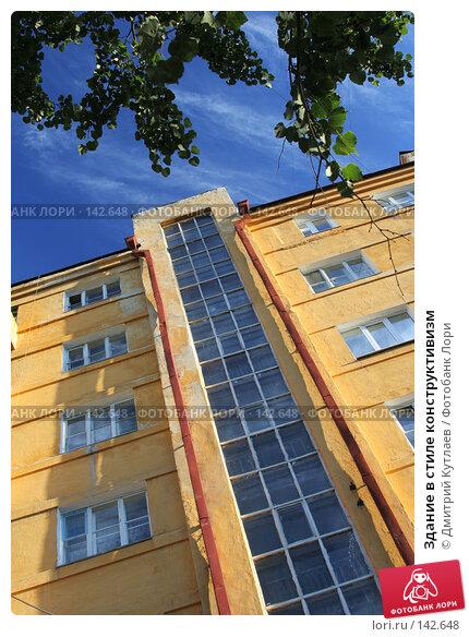 Купить «Здание в стиле конструктивизм», фото № 142648, снято 3 сентября 2007 г. (c) Дмитрий Кутлаев / Фотобанк Лори