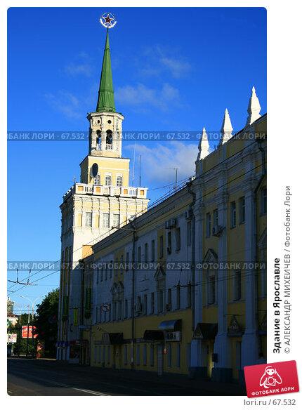 Здание в Ярославле, фото № 67532, снято 16 июня 2007 г. (c) АЛЕКСАНДР МИХЕИЧЕВ / Фотобанк Лори