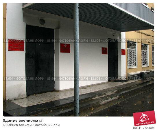 Здание военкомата, фото № 83604, снято 14 сентября 2007 г. (c) Зайцев Алексей / Фотобанк Лори