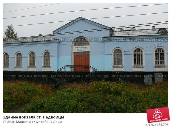 Купить «Здание вокзала ст. Надвоицы», фото № 153796, снято 3 сентября 2007 г. (c) Иван Мацкевич / Фотобанк Лори