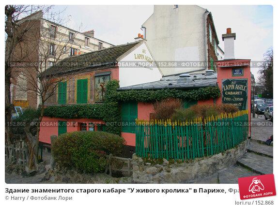 """Здание знаменитого старого кабаре """"У живого кролика"""" в Париже, Франция, фото № 152868, снято 27 февраля 2006 г. (c) Harry / Фотобанк Лори"""