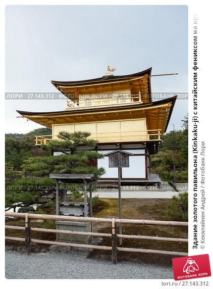 Купить «Здание золотого павильона (Kinkaku-ji) с китайским фениксом на крыше. Киото, район Кита, Япония», фото № 27143312, снято 12 апреля 2013 г. (c) Кекяляйнен Андрей / Фотобанк Лори