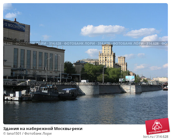 Здания на набережной Москвы-реки, эксклюзивное фото № 314628, снято 27 апреля 2008 г. (c) lana1501 / Фотобанк Лори