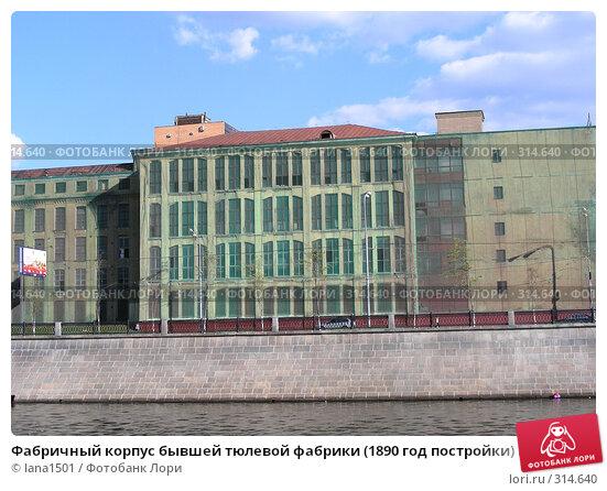 Здания  на набережной Москвы-реки, эксклюзивное фото № 314640, снято 27 апреля 2008 г. (c) lana1501 / Фотобанк Лори