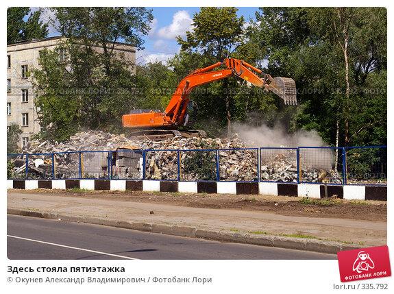 Здесь стояла пятиэтажка, фото № 335792, снято 26 июня 2008 г. (c) Окунев Александр Владимирович / Фотобанк Лори