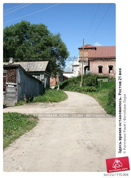 Здесь время остановилось. Ростов 21 век, фото № 115004, снято 19 июля 2007 г. (c) Parmenov Pavel / Фотобанк Лори