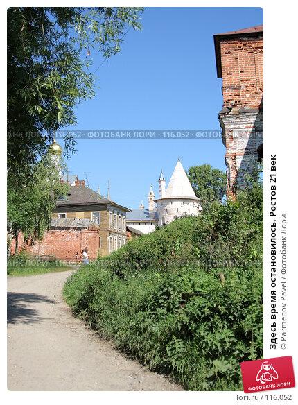 Купить «Здесь время остановилось. Ростов 21 век», фото № 116052, снято 19 июля 2007 г. (c) Parmenov Pavel / Фотобанк Лори