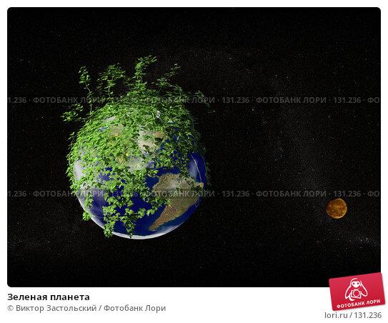 Зеленая планета, иллюстрация № 131236 (c) Виктор Застольский / Фотобанк Лори