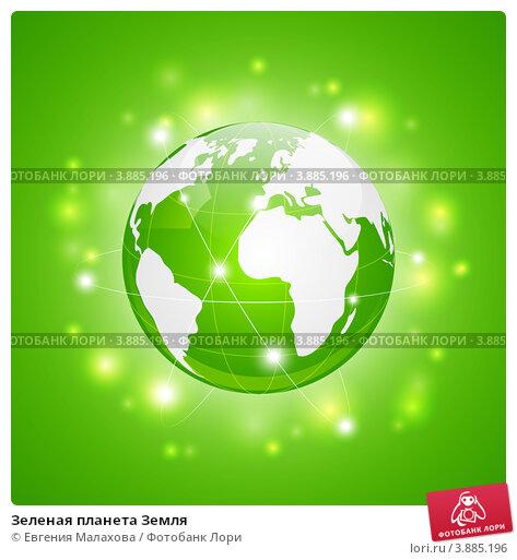Купить «Зеленая планета Земля», иллюстрация № 3885196 (c) Евгения Малахова / Фотобанк Лори